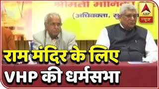 Ram Mandir: VHP to hold dharmsabha in Delhi today | Fatafat - ABPNEWSTV