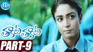 Thakita Thakita Full Movie Part 9 || Harsh Vardhan Rane, Haripriya, Nagarjuna || Sreehari Nanu - IDREAMMOVIES