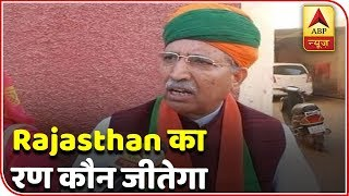 BJP will form the govt in Rajasthan: Arjun Meghwal - ABPNEWSTV