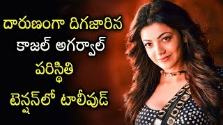 Kajal Agarwal Remuneration Down Fall From 2 Crores To 35 Lakhs - RAJSHRITELUGU