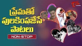 ప్రేమతో పులకింపజేసే పాటలు | All Time Telugu Love & Romantic Songs Collection - TELUGUONE