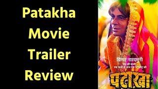 Patakha movie trailer review in Hindi | Patakha film trailer | Patakha | पटाखा मूवी ट्रेलर रिव्यू - ITVNEWSINDIA