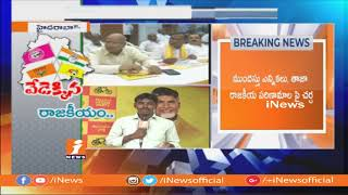 TTDP Leader Urgent Meeting at TDP Bhavan As Assembly Dissolve Speculations In Telangana | iNews - INEWS