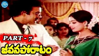 Jeevana Poratam Full Movie Parts 7/11 || Shobhan Babu || Vijayashanti || Radhika - IDREAMMOVIES