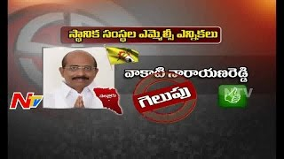 MLC Poll Result: TDP Candidate Vakati Narayana Reddy Wins in Nellore District - NTVTELUGUHD