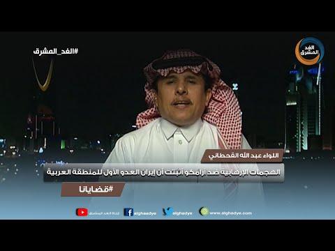 قضايانا | اللواء عبدالله القحطاني: الهجمات ضد أرامكو أثبتت أن إيران العدو الأول للمنطقة العربية