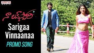 Sarigaa Vinnaanaa Promo Song | Naa Love Story Songs | Maheedhar,Sonakshi Singh Rawat |Siva Gangadhar - ADITYAMUSIC