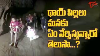 Everyone is Safe But Can Our Kids Face Any Situation With Courage? | TeluguOne - TELUGUONE
