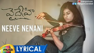Neeve Nenani Song Full Lyrical | Vaidhehi Telugu Movie Songs | Mahesh | Sandeep | Mango Music - MANGOMUSIC