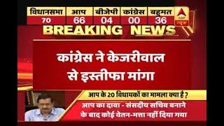Office Of Profit Case: Congress demands Delhi CM Arvind Kejriwal's resignation - ABPNEWSTV