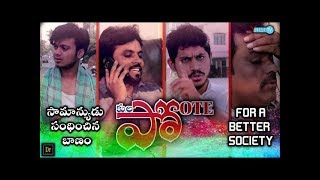KulaPotu కులపోటు Telugu short film 2019 || For better society || Film by Ameer || Yuva Tv - YOUTUBE