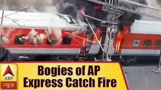 Gwalior: bogies of AP Express (Delhi-Vizag) catch fire near Birla Nagar Station - ABPNEWSTV