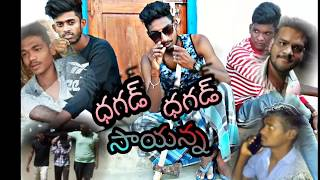 Dhagad dhagad sayanna a telugu short film - YOUTUBE