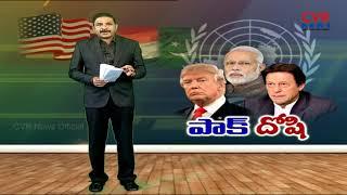 పాక్ను ఉగ్రవాద రాజ్యంగా ప్రకటించాలి | US, France, UK slams Pakistan PM Imran Khan | CVR News - CVRNEWSOFFICIAL