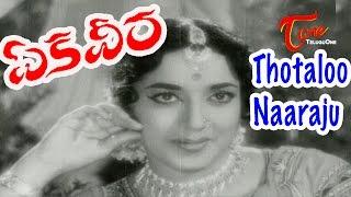 Ekaveera Movie Songs | Thotaloo Naaraju Video Song | NTR, K.R.Vijaya - TELUGUONE