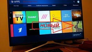 Виджеты на Samsung TV Smart K-серии OC Tizen или Кая я ставил их используя TIZEN SDK