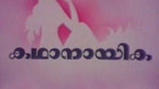 Kathanayika 2000 Malayalam Movie