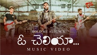 O Cheliyaa | Latest Telugu Music Video 2019 | By Srikanth | TeluguOne - TELUGUONE