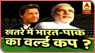 ICC likely to take decision over India-Pak world cup match - ABPNEWSTV