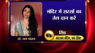 17 july 2018 का राशिफल, Aaj Ka Rashifal, 17 july 2018 जानिए Family Guru में Jai Madaan के साथ - ITVNEWSINDIA
