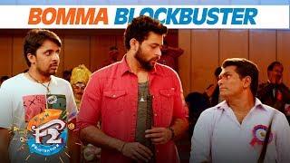 F2 Comedy Scenes 10 - Sankranthi Blockbuster  - Venkatesh, Varun Tej, Tamannaah, Mehreen - DILRAJU