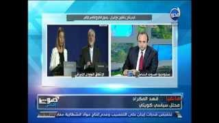 فيديو.. محلل كويتي: دعوة أوباما لكامب ديفيد يؤكد تخلي أمريكا عن الخليج لصالح ايران