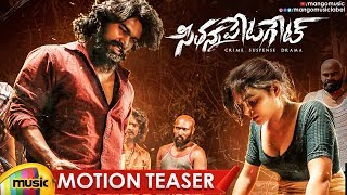 SEETHANNAPETA GATE Movie MOTION TEASER | Latest Telugu Movies 2019 | Yaashvan | Kislay | Mango Music - MANGOMUSIC