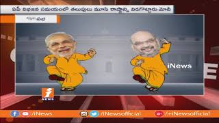 BJP Govt Wins No Confidence Motion In Lok Sabha | iNews - INEWS