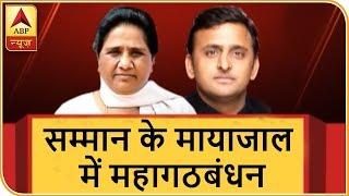 Kaun Jitega 2019 (17.09.2018): Grand alliance will make general elections easy for BJP? - ABPNEWSTV