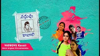 Vadhuvu Kavali Telugu Short film || Sandeep Mattapalli | Dilip Nagothu | Chandu || Screationsindia - YOUTUBE