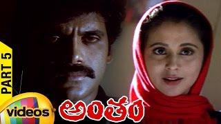 Antham Telugu Full Movie | Nagarjuna | Urmila | Silk Smitha | RGV | Part 5 | Mango Videos - MANGOVIDEOS