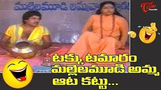 టక్కు టమారం.. మల్లెలమూడి అమ్మ ఆట కట్టు..!! | Telugu Movie Comedy Scenes Back to Back | TeluguOne - TELUGUONE