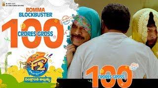 F2 Comedy Scenes 17 - 100 Crore Blockbuster - Venkatesh, Varun Tej, Tamannaah, Mehreen - DILRAJU