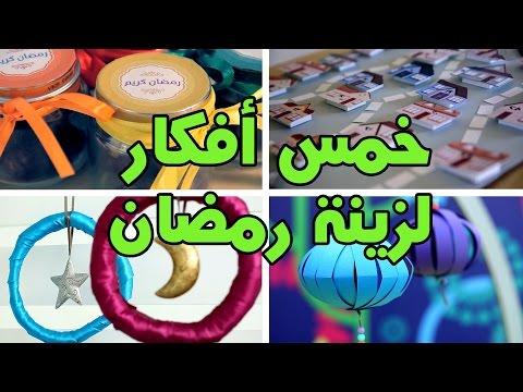 5 أفكار زينة رمضان
