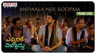 Andaala Nee Roopam Song Promo || Evvarikee Cheppoddu Movie|| Rakesh Varre, Gargeyi Yellapragada - ADITYAMUSIC