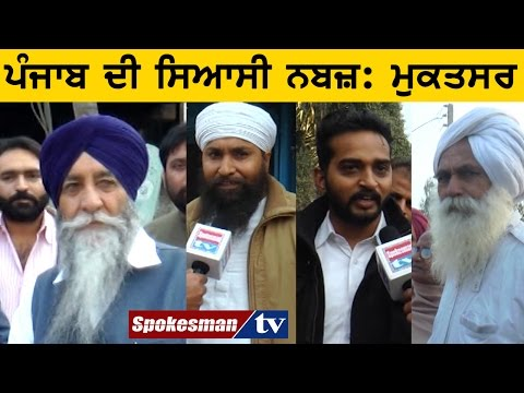 <p>Spokesman TV talked to the voters of the Assembly Constituency Muktsar to know their political pulse. Spokesman TV visited many villages following under Muktsar seat to make a Comprehensive report.</p>