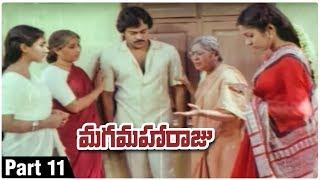 Maga Maharaju | మగ మహారాజు Full Length Telugu Movie | Chiranjeevi | Suhasini | Part 11 - RAJSHRITELUGU