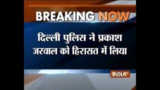 Delhi Chief Secretary 'assualted': दिल्ली पुलिस ने AAP MLA प्रकाश जरवाल को हिरासत में लिया - INDIATV