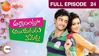 Telugu-serials-video-1115-Attarintlo Ayiduguru Kodallu Telugu Serial Episode : 24