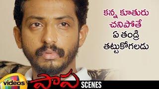 Jaqlene Prakash Shocks Deepak Paramesh   Paapa Telugu Movie Scenes   Mango Videos - MANGOVIDEOS