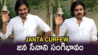 Powerstar Pawan Kalyan Claps For Janata Curfew | Tollywood Updates - RAJSHRITELUGU