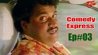 Comedy Express Ep#3 | Back to Back | Latest Telugu Comedy Scenes | NavvulaTV - NAVVULATV