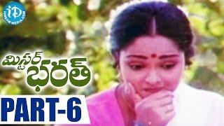Mr Bharath Movie Part 6 || Sobhan Babu, Suhasini, Sharada || Raja Chandra || Ilayaraja - IDREAMMOVIES