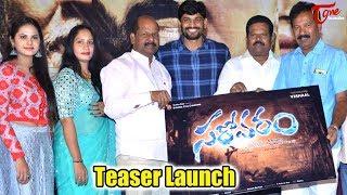 Sarovaram Telugu Movie Teaser Launch || #Sarovaram - TELUGUONE