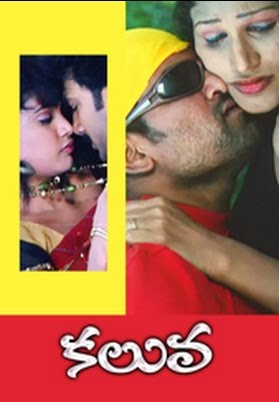 ANDHRAMIRCHI Kaluva 2009 Telugu Hot Movie Watch Online