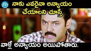 నాకు ఎవరైనా అన్యాయం చేయాలని చూస్తే వాళ్లే అన్యాయం అయిపోతారు. || Namo venkatesha Movie Scenes - IDREAMMOVIES