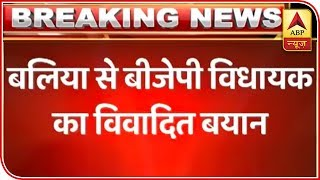 Ballia BJP MLA's Unrestrained Remark On Sonia Gandhi | ABP News - ABPNEWSTV