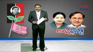 మేనిఫెస్టో మీద కేసీఆర్ వినూత్న కసరత్తు | KCR Busy In Elections Manifesto Making | CVR NEWS - CVRNEWSOFFICIAL