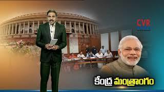 కేంద్ర మంత్రాంగం  | Modi Cabinet Meeting Today on NRC and Key Decisions | MBBS Exit Exam | CVR News - CVRNEWSOFFICIAL