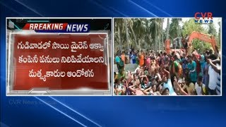 Fisher mans Protest against Sai Marine Aqua Food Park | Visakha Dist | CVR News - CVRNEWSOFFICIAL